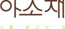 asojae.com