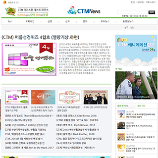 CTM뉴스