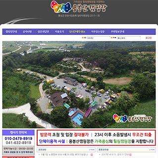 용봉산캠핑장