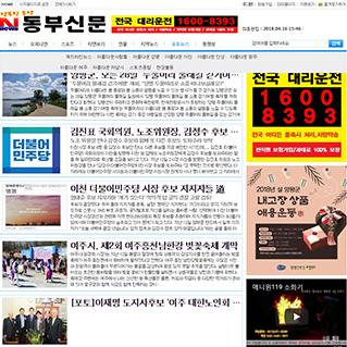동부뉴스투데이