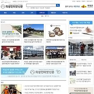 의성인터넷신문