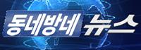 동네방네뉴스