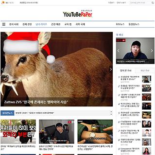 유튜브페이퍼