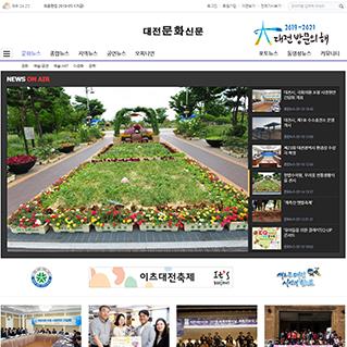 대전문화신문