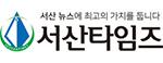 서산타임즈