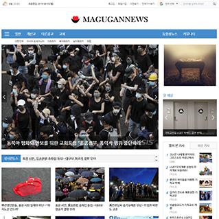 마구간뉴스