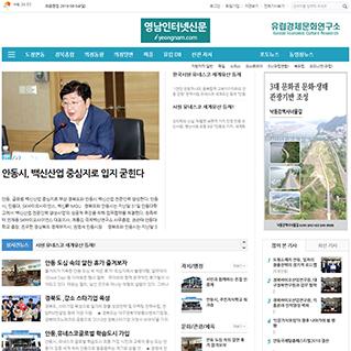영남인터넷신문