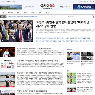 아시아뉴스