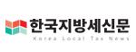 한국지방세신문