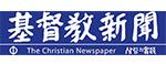 기독교신문