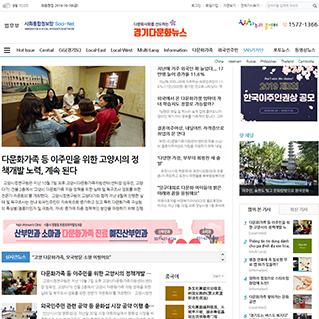 경기다문화신문