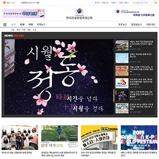 한국관광문화축제신문