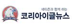 코리아이글뉴스