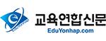 교육연합신문