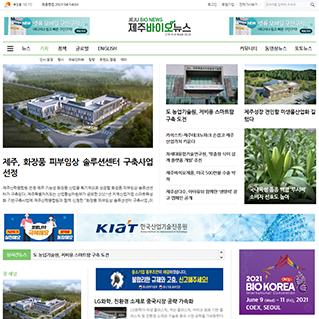 제주바이오뉴스
