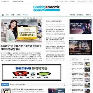 굿데이경제신문