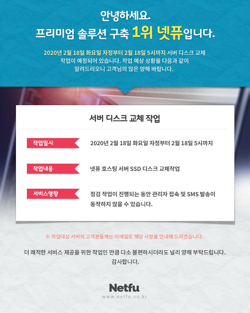 서버교체-최종.png
