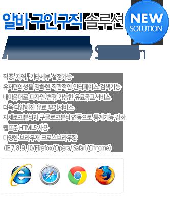 알바구인구직 솔루션 alba job solution