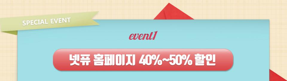 넷퓨 홈페이지 40%~50% 할인