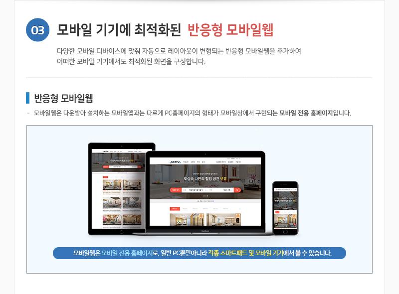 3. 모바일 기기에 최적화된 반응형 모바일웹