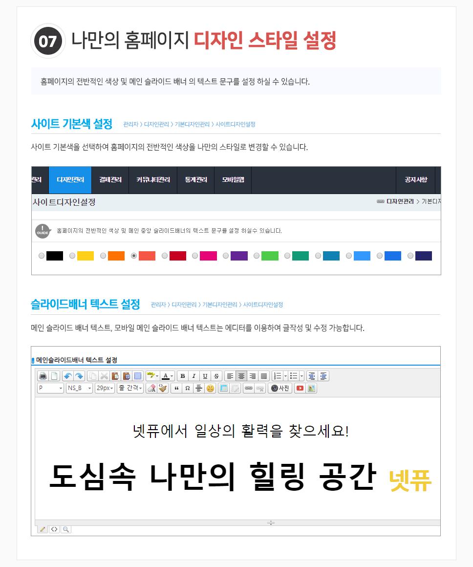 7. 나만의 홈페이지 디자인 스타일 설정