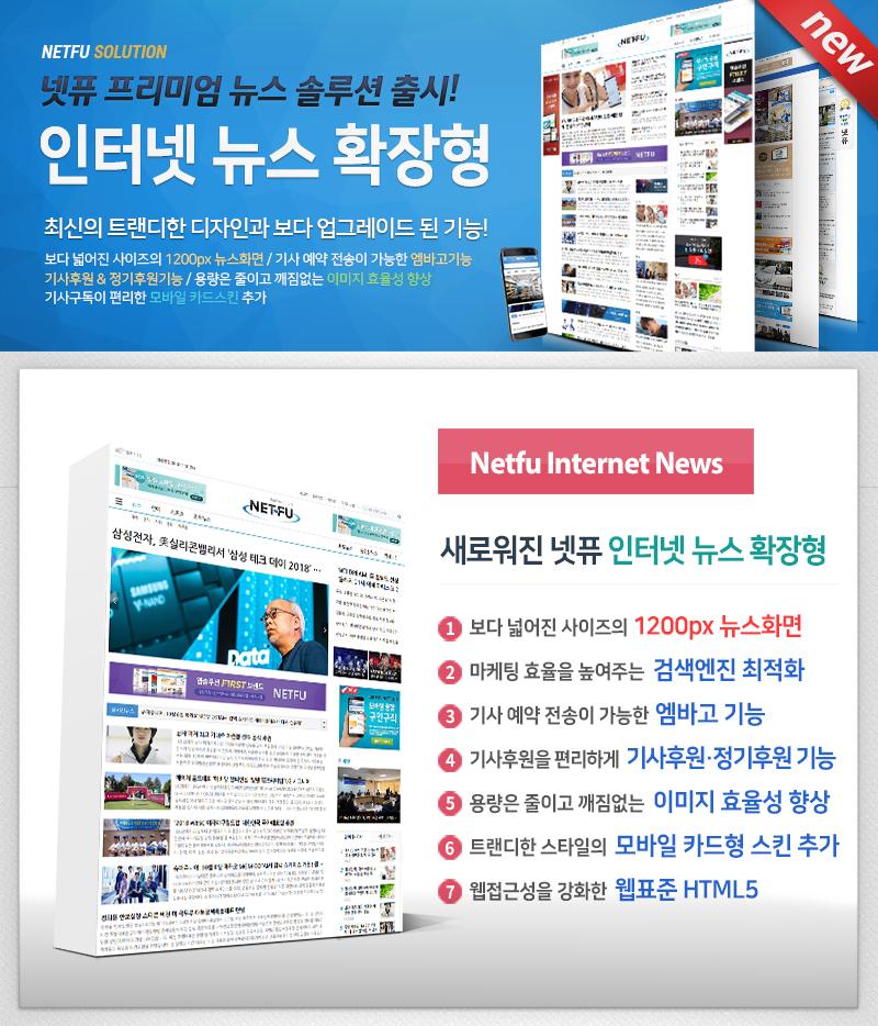 넷퓨 인터넷뉴스 확장형