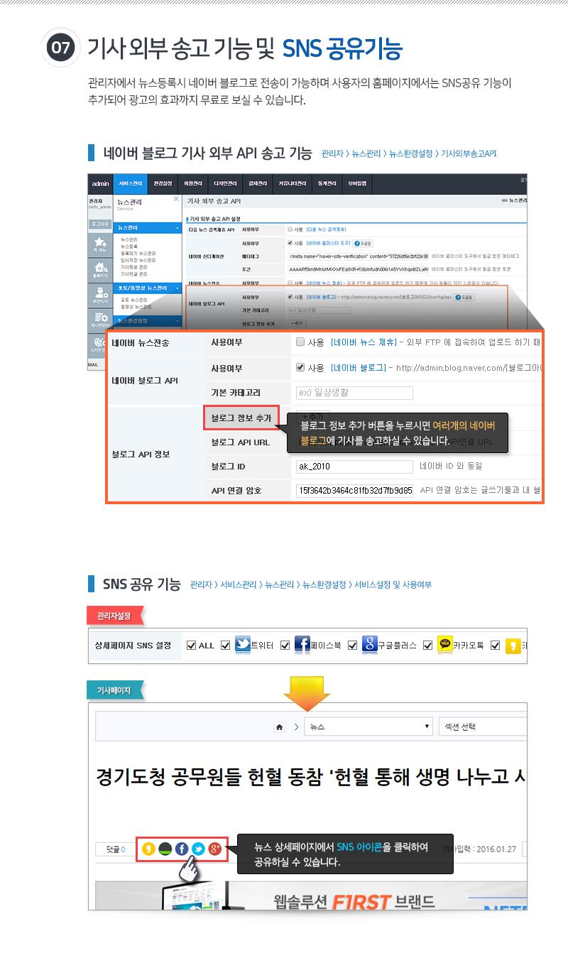 7. 기사 외부 송고 기능 및 SNS 공유기능