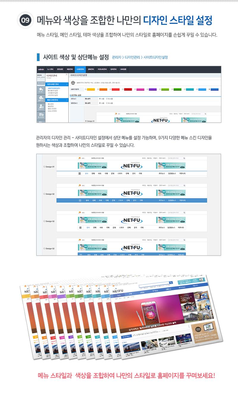 9. 메뉴와 색상을 조합한 나만의 디자인 스타일 설정