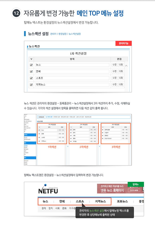 12. 자유롭게 변경 가능한 메인 TOP메뉴 설정